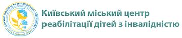 Київський міський центр реабілітації дітей з інвалідністю